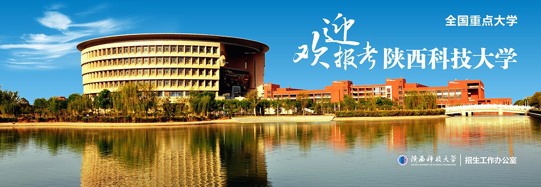 欢迎报考陕西科技大学
