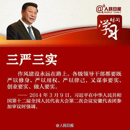 【习近平治国理政关键词】①中国梦,两个一百年