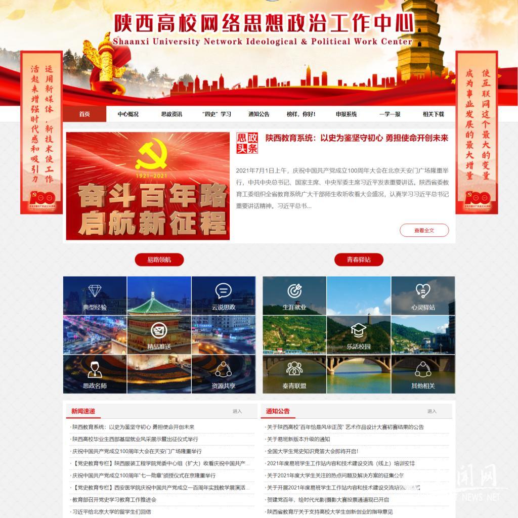 陕西高校网络思想政治工作中心网站全新改版后效果图